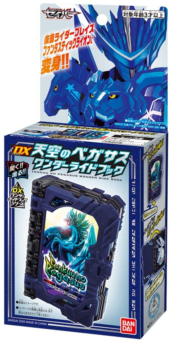 Kamen Rider Saber: DX Tenkuu no Pegasus Wonder Ride Book