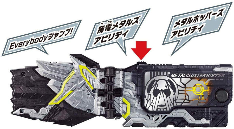 CSTOYS INTERNATIONAL:[Feb. 2020] Kamen Rider 01: DX Metal Cluster Hopper Progrise Key