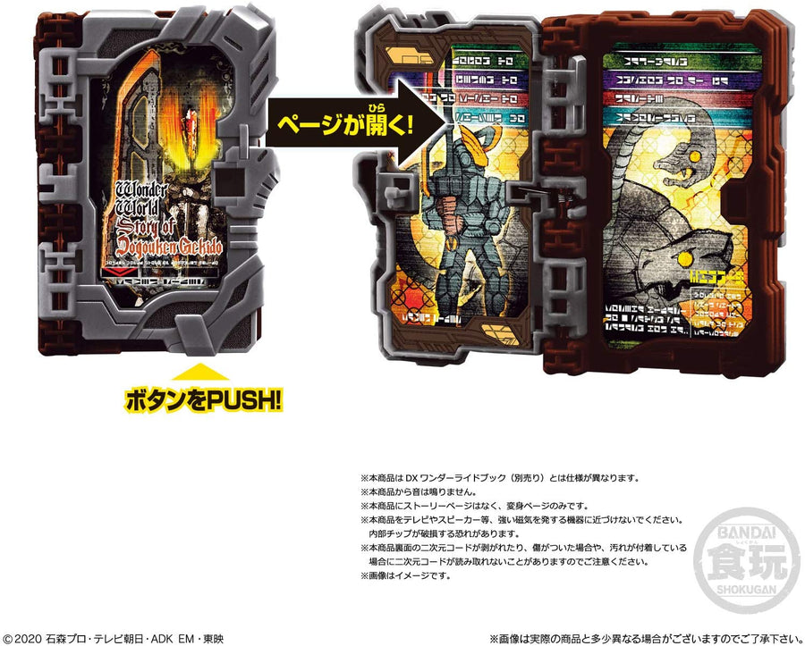 Kamen Rider Saber: Collectible Wonder Ride Book SG07- 01. Wonder World Story of Dogouken Gekido