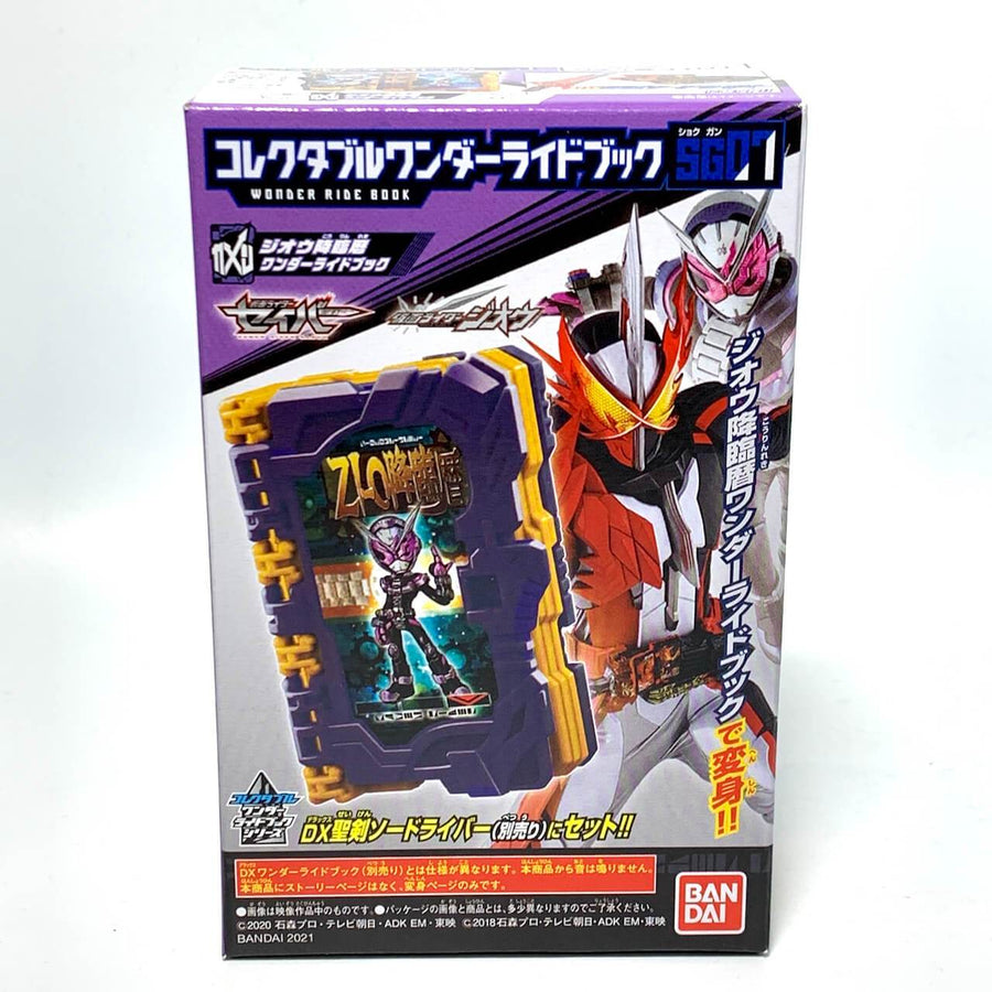 Kamen Rider Saber: Collectible Wonder Ride Book SG07- 04. ZI-O Kourinreki