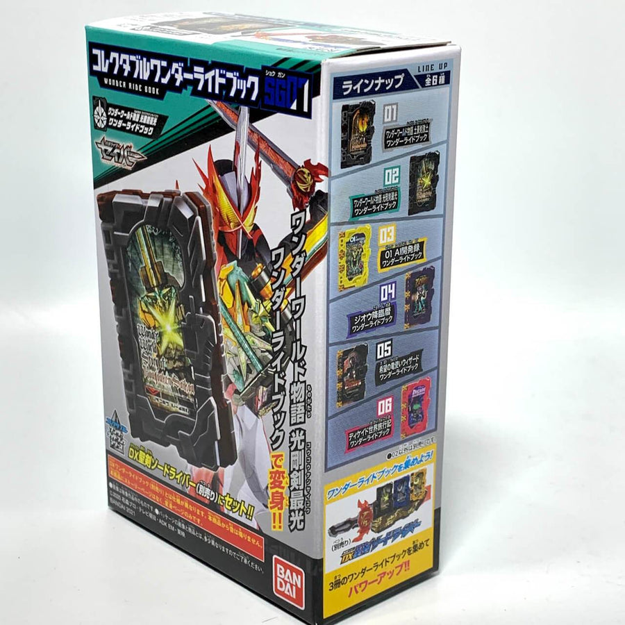 Kamen Rider Saber: Collectible Wonder Ride Book SG07- 02. Wonder World Story of Kougouken Saikou