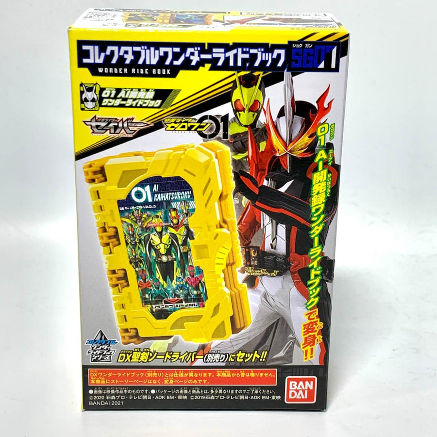 Kamen Rider Saber: Collectible Wonder Ride Book SG07- 03. ZERO ONE AI Kaihatsuroku
