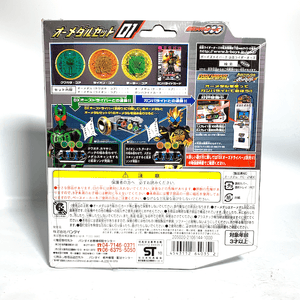 [BOXED & SEALED] Kamen Rider OOO: DX O-Medal Set 01 - 04