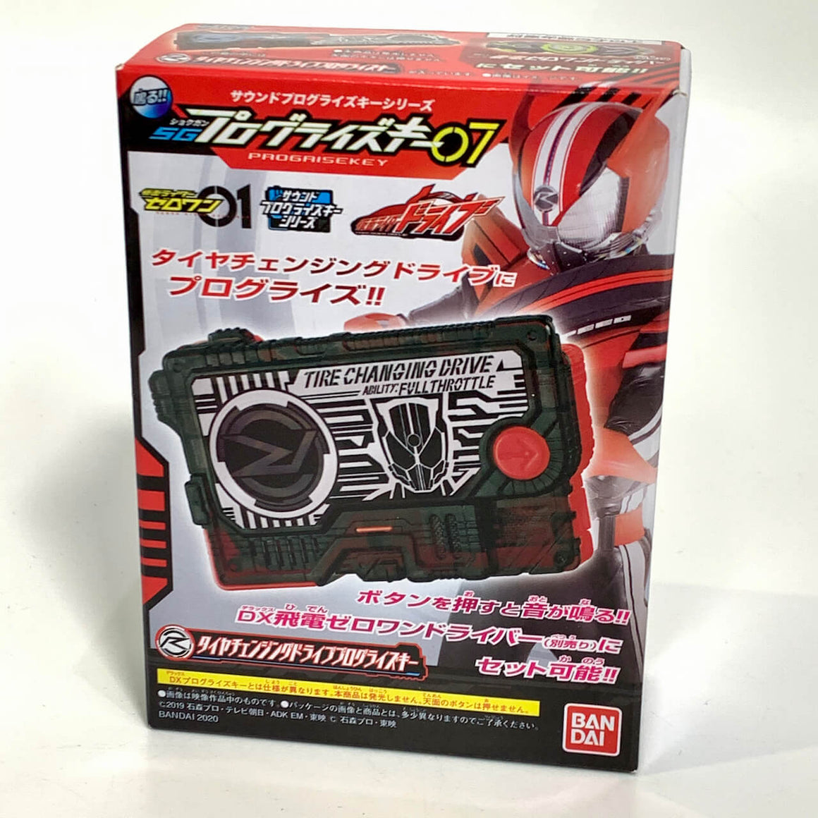CSTOYS INTERNATIONAL:Kamen Rider 01: Candy Toy SG Progrise Key 07 - 03. Tire Changing Drive Progrise Key