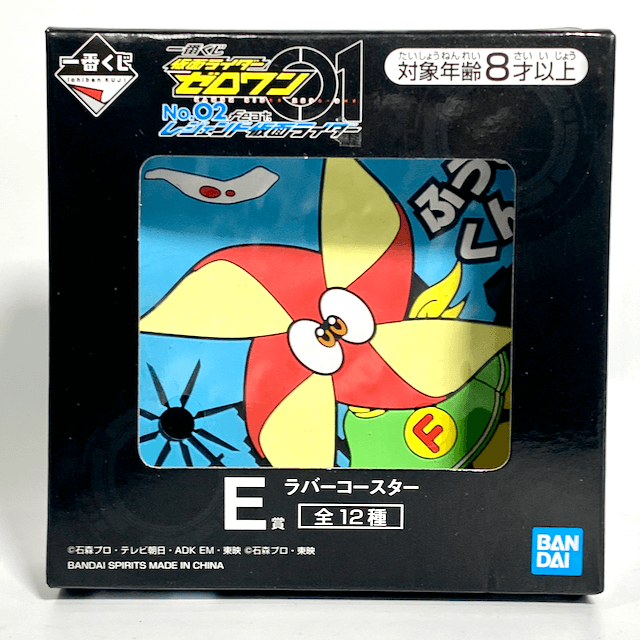 [BOXED] Ichiban-Kuji: Kamen Rider Zero One No.02 Feat. Legend Kamen Rider Rubber Coaster - Futon-Kun