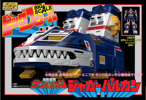 CSTOYS INTERNATIONAL:[Feb. 2020] Premium Bandai Exclusive - Super MiniPla Jaguar Vulcan (Nov. 10th - Nov. 24th)