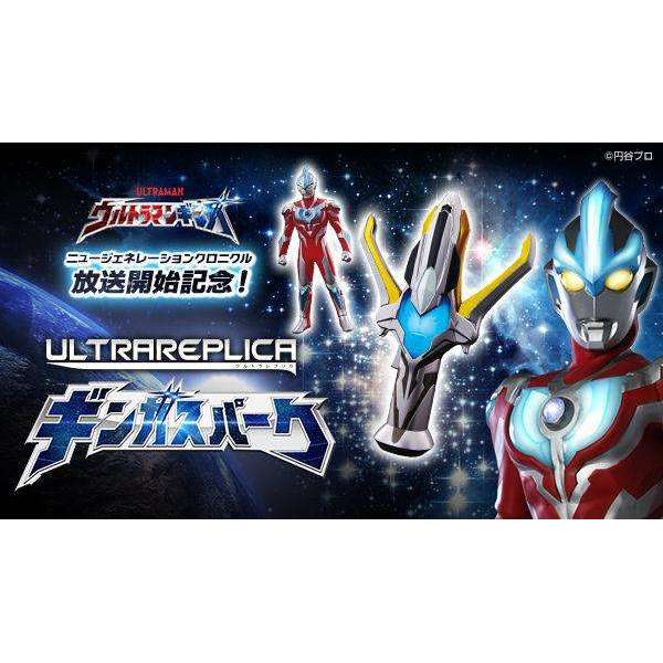 CSTOYS INTERNATIONAL:[Aug. 2019] Premium Bandai Exclusive - Ultraman Ginga: Ultra Replica Ginga Spark (Jan. 27 - Feb. 10)