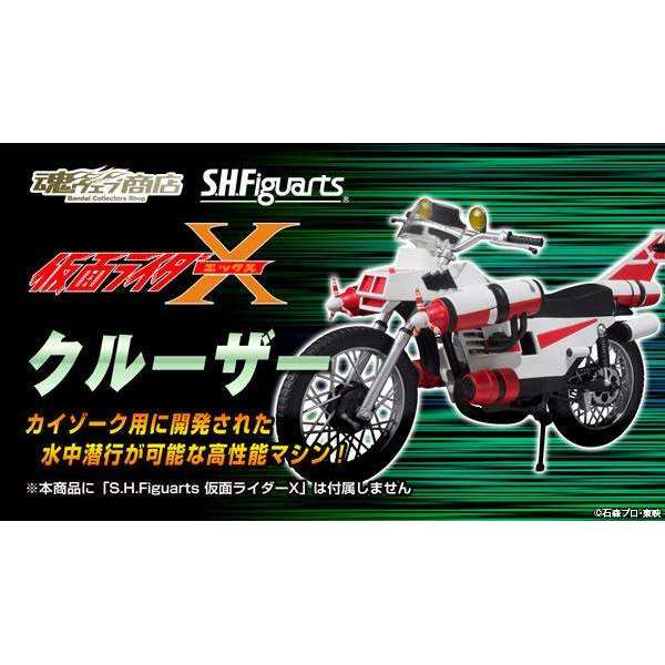CSTOYS INTERNATIONAL:[Premium Bandai Exclusive] S.H.Figuarts Cruiser