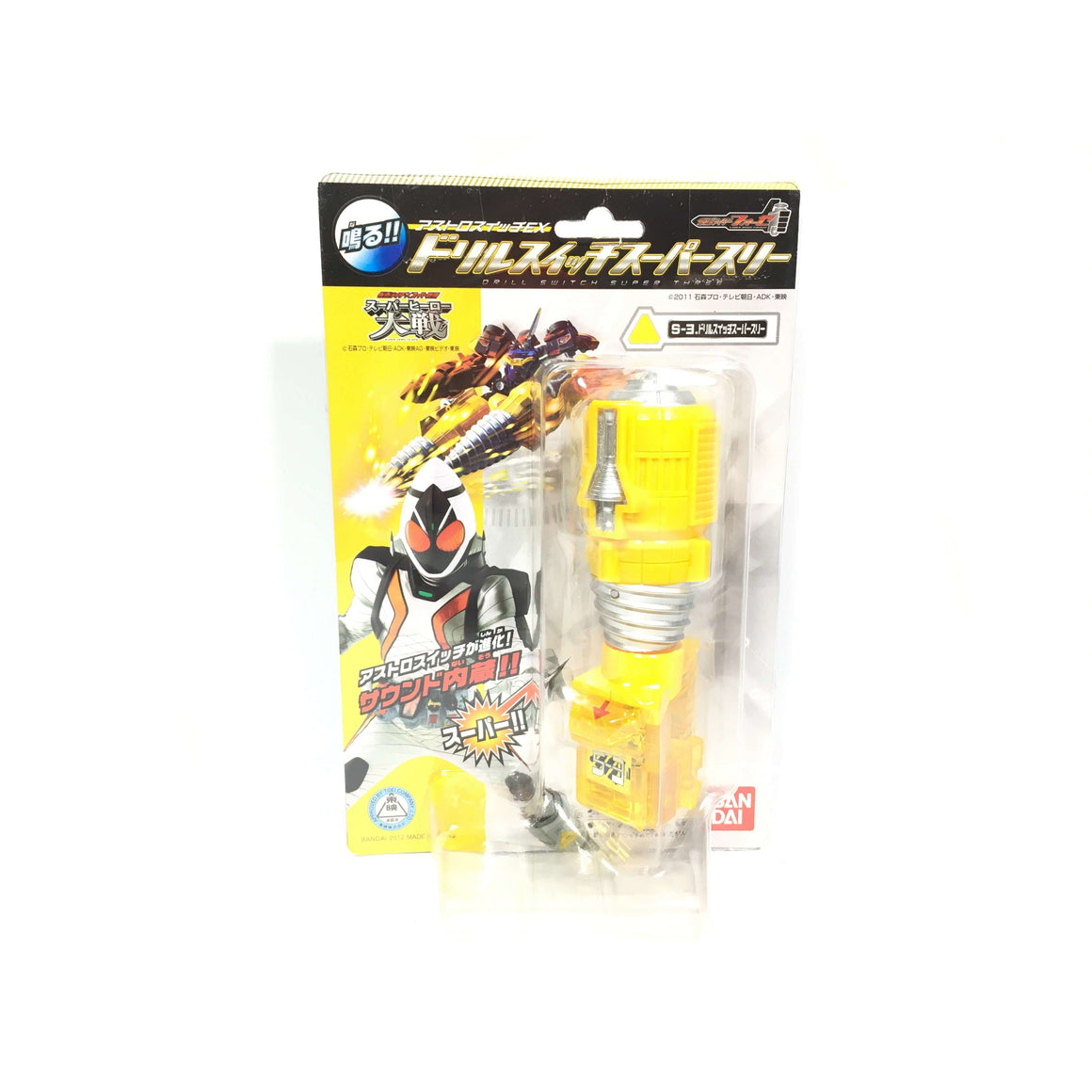 CSTOYS INTERNATIONAL:[BOXED] Kamen Rider Fourze: Astro Switch EX Drill Switch Super Three
