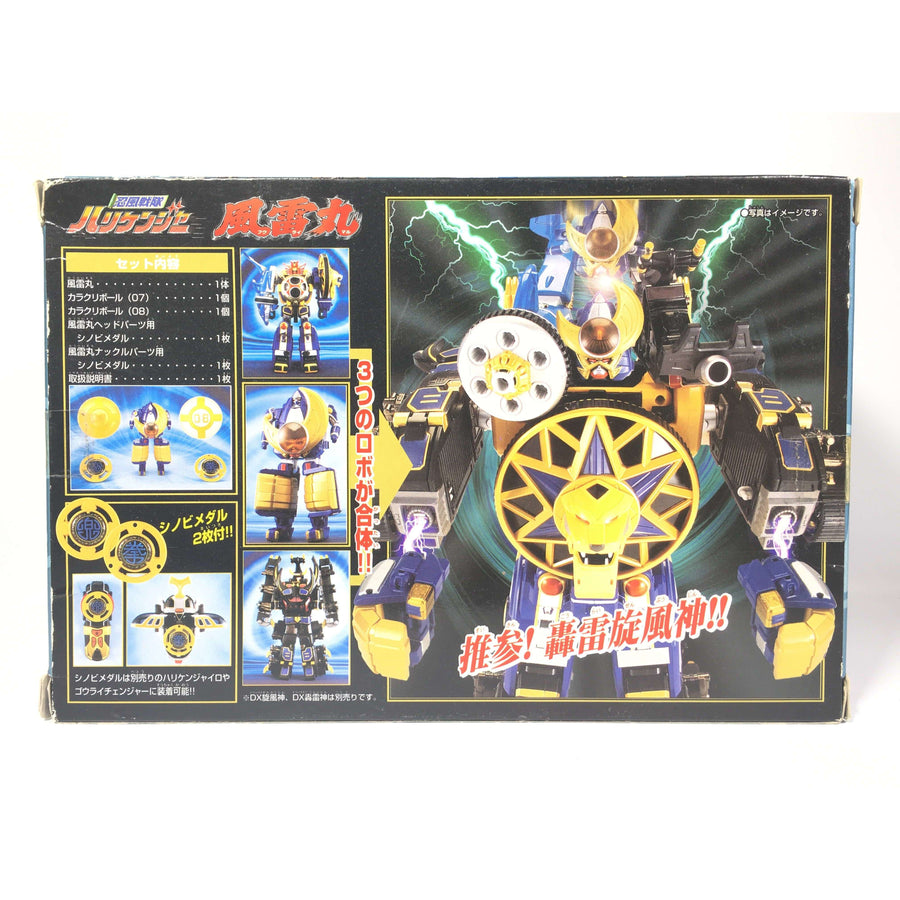 CSTOYS INTERNATIONAL:[BOXED] Ninpuu Sentai Hurricaneger: Karakuri Ball 07+08  - Fuuraimaru