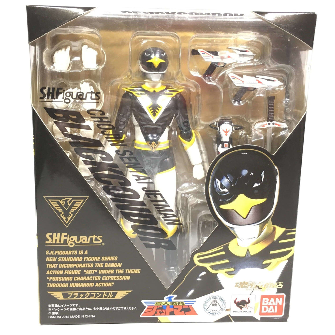 CSTOYS INTERNATIONAL:[BOXED] S.H.Figuarts Black Condor