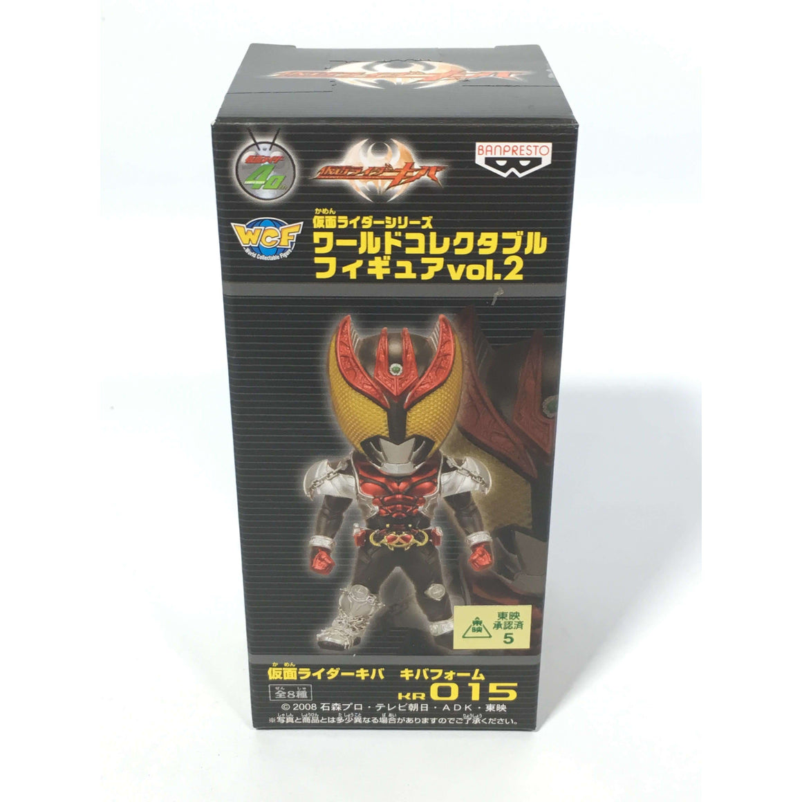 CSTOYS INTERNATIONAL:[BOXED] WCF World Collectable Figure - Kamen Rider Kiva