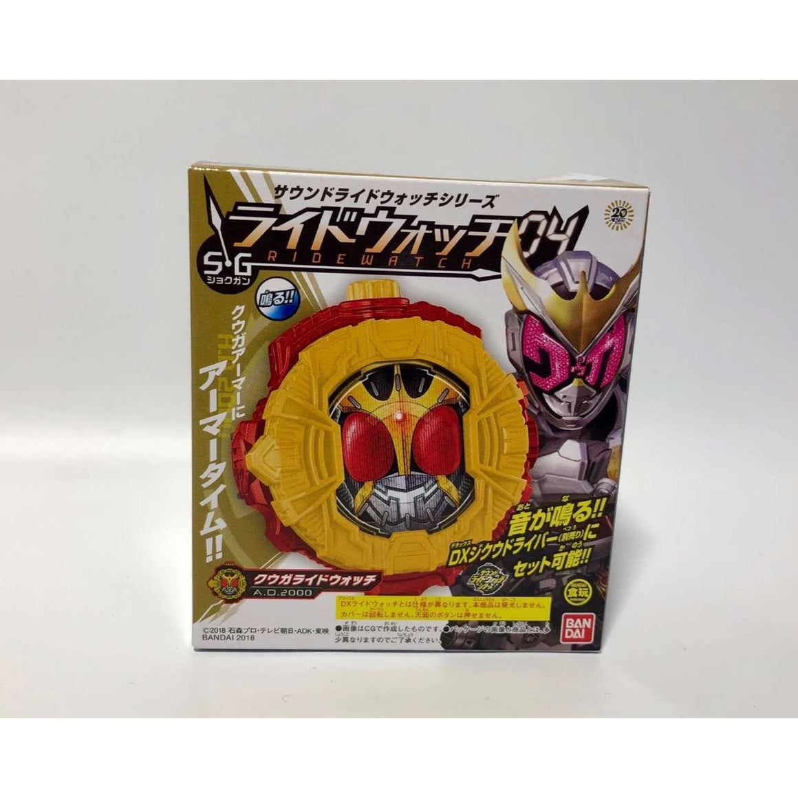 CSTOYS INTERNATIONAL:Candy Toy Kamen Rider Zi-O: SG Sound Ride Watch 04 - 03. Kuuga Ride Watch