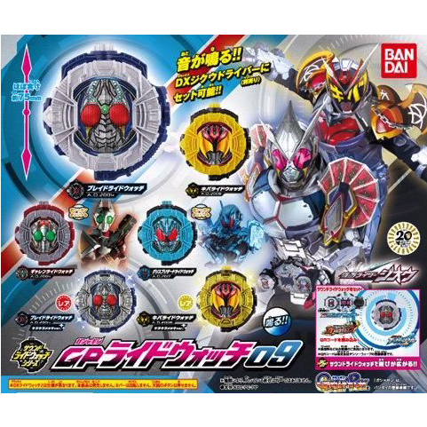 CSTOYS INTERNATIONAL:Capsule Toy Kamen Rider Zi-O: GP Ride Watch 09 - 05. Blade Ride Watch (Metallic Ver.)