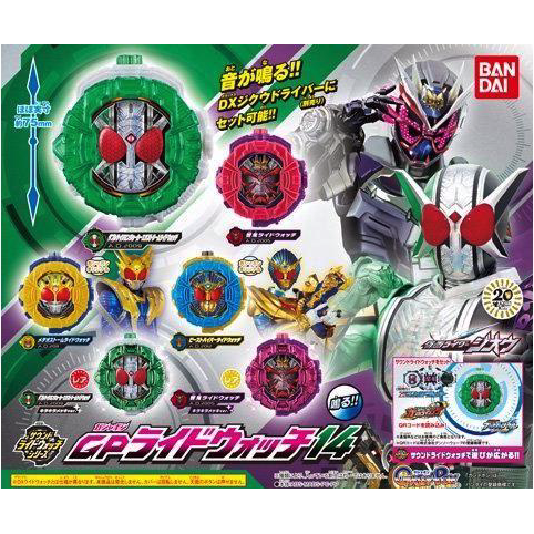 CSTOYS INTERNATIONAL:Capsule Toy Kamen Rider Zi-O: GP Ride Watch 14 - 02. Hibikli Ride Watch