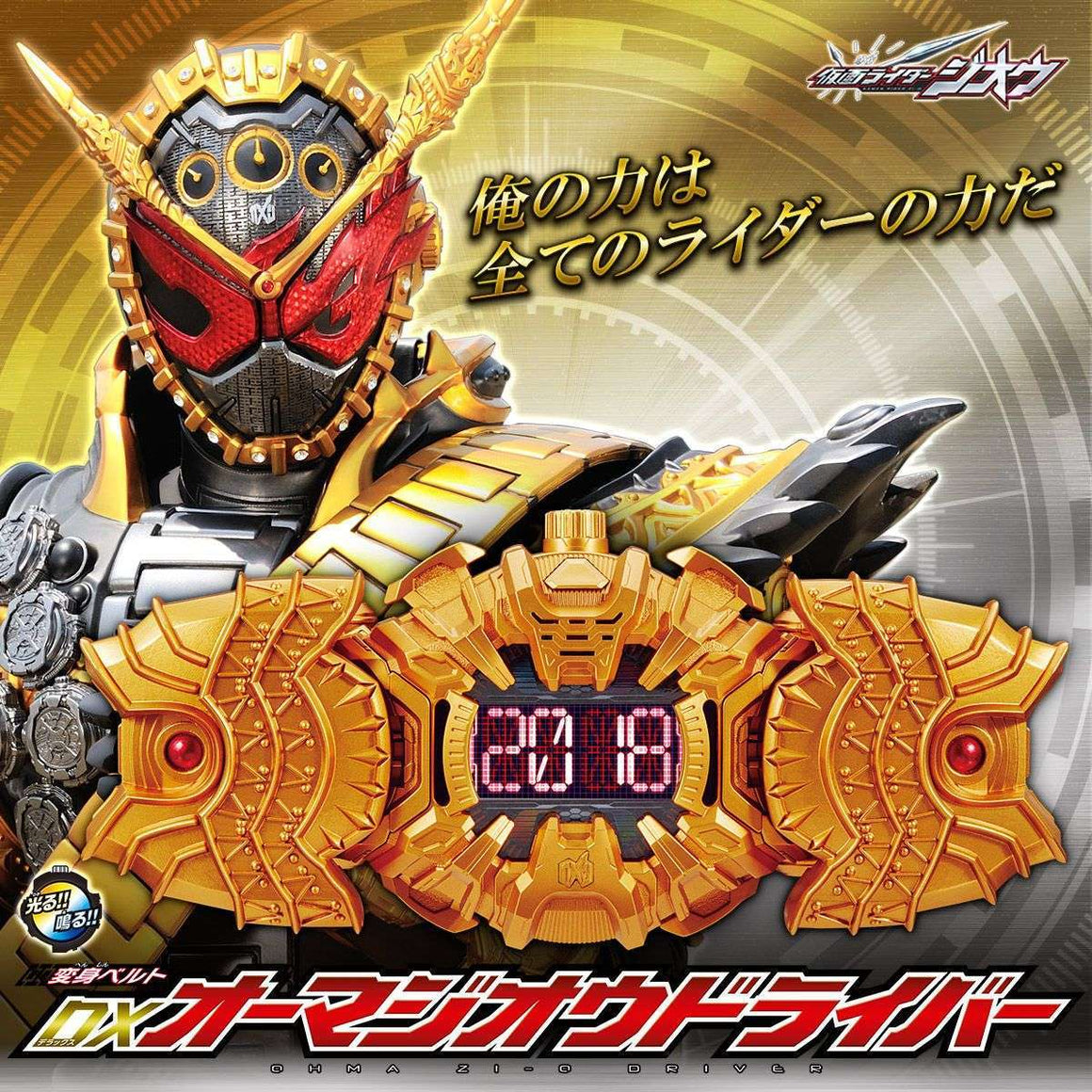 CSTOYS INTERNATIONAL:[CLOSED Jan. 2020] Premium Bandai Exclusive - Kamen Rider Zi-O DX Ohma Zi-O Driver  (Aug. 25th - Sep. 8th)