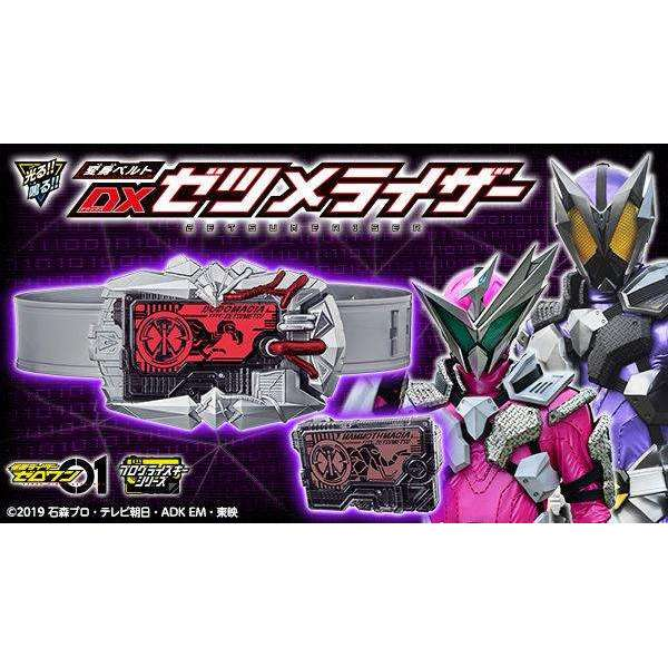 CSTOYS INTERNATIONAL:[Feb. 2020] Premium Bandai Exclusive - Kamen Rider Zero-One DX Zetsumeriser (Oct. 13th - Oct. 27th)