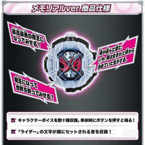 CSTOYS INTERNATIONAL:[Feb. 2020] Premium Bandai Exclusive - Kamen Rider Zi-O DX Memorial Ride Watch Set  (Aug. 25th - Sep. 8th)