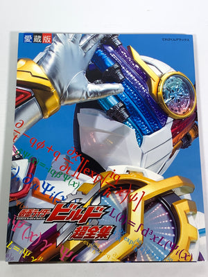 CSTOYS INTERNATIONAL:[LOOSE] Kamen Rider Build: Hero Magazine Televikun DX Kamen Rider Build Cho-Zenshu Super Encyclopedia