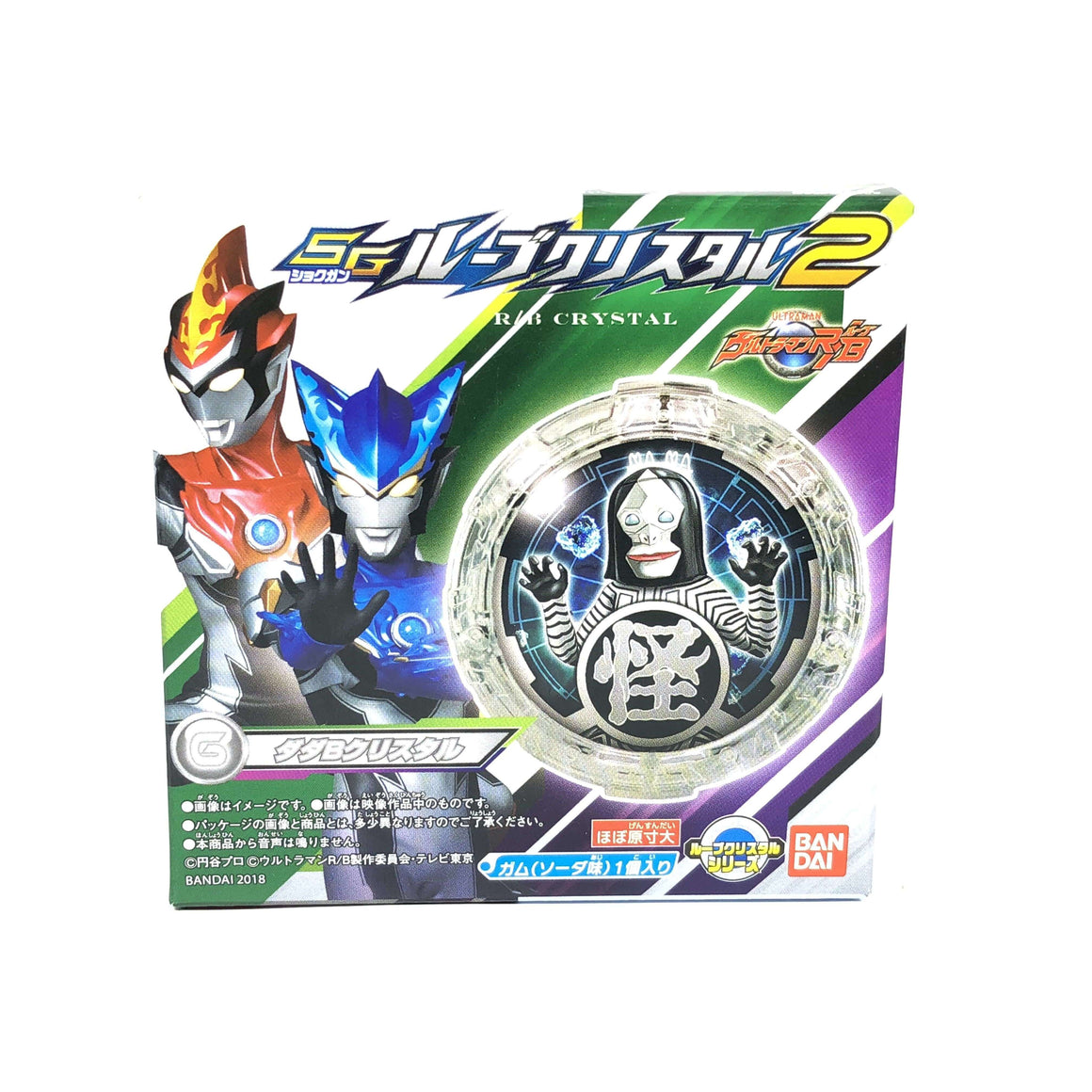 CSTOYS INTERNATIONAL:Ultraman R/B: Candy Toy SG R/B Crystal 02 - 06. Dada (B) Crystal