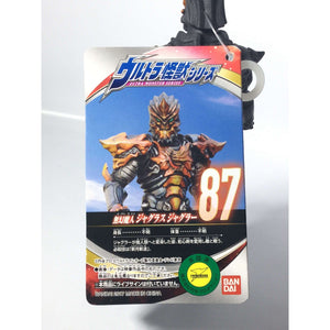 CSTOYS INTERNATIONAL:Ultra Monster Series 87 - Jugglus Juggler