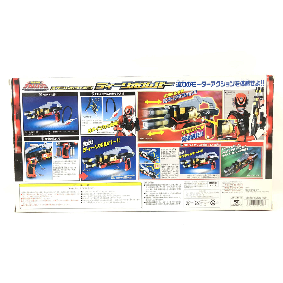 CSTOYS INTERNATIONAL:[BOXED] Tokusou Sentai Dekaranger: DX D-Revover Set