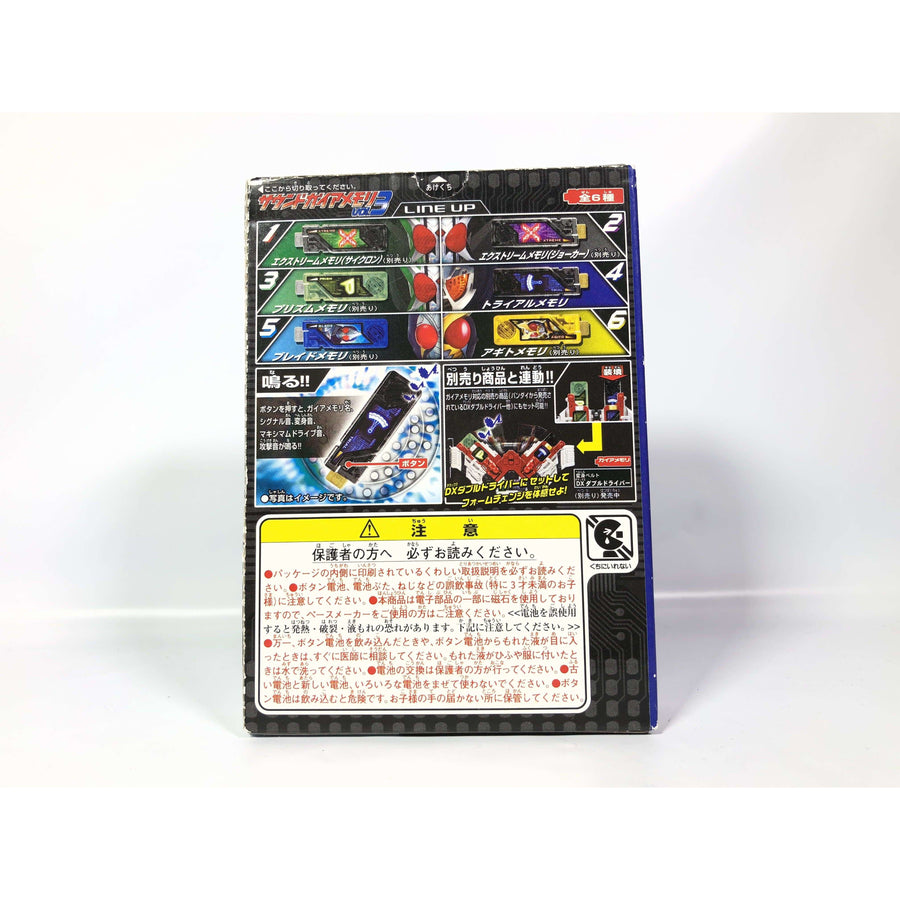 CSTOYS INTERNATIONAL:[BOXED] Kamen Rider W / Double: Candy Toy Sound Gaia Memory - Trial Memory