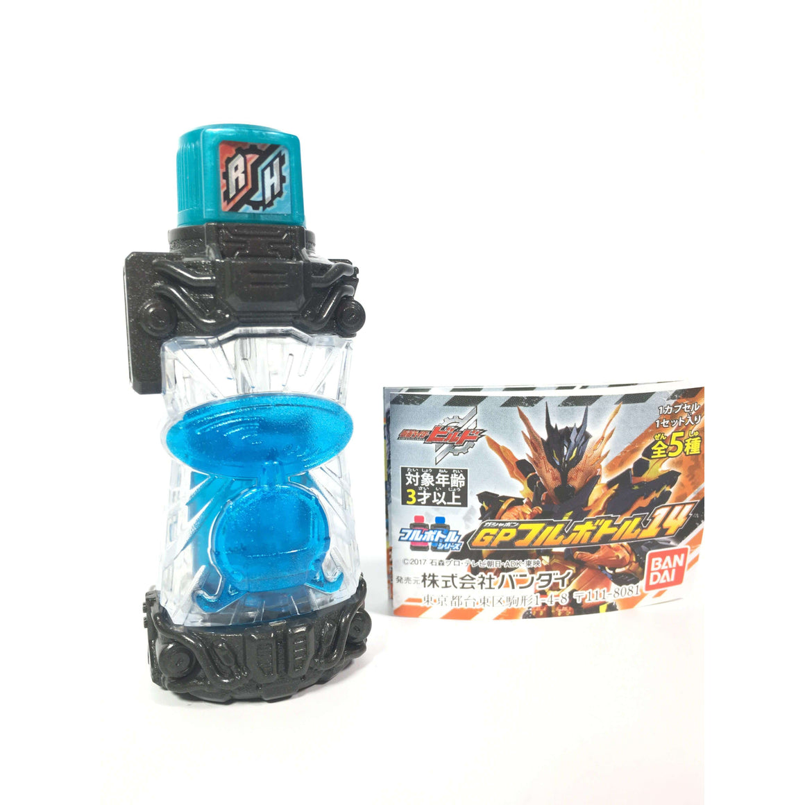 CSTOYS INTERNATIONAL:Kamen Rider Build: Capsule Toy GP Full Bottle 48 Helicopter Full Bottle
