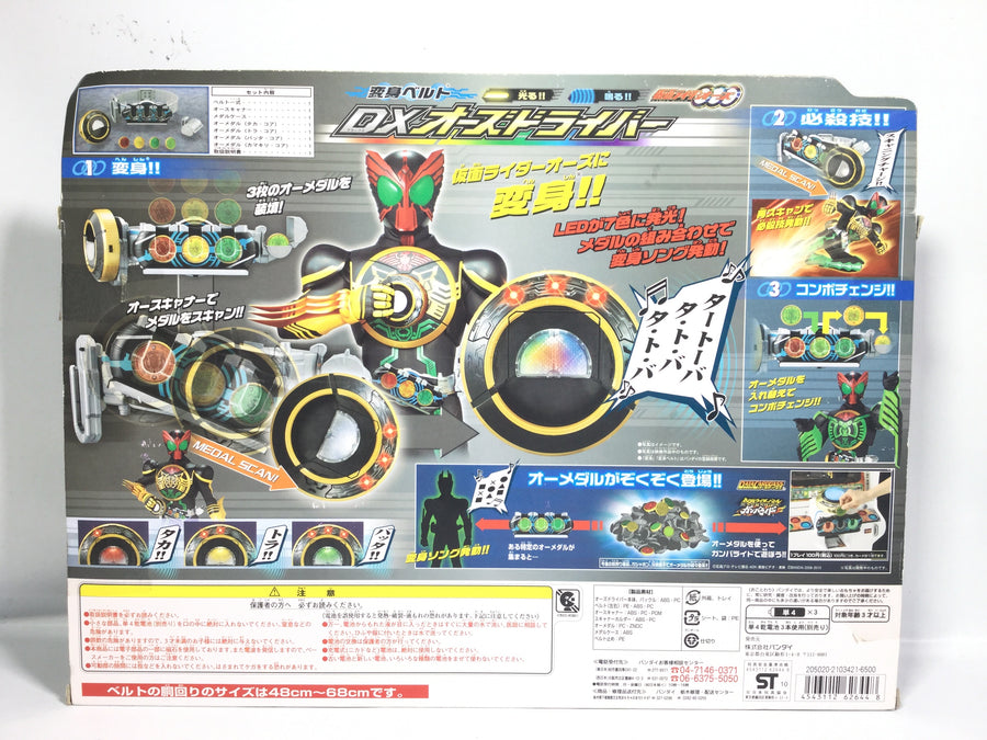 CSTOYS INTERNATIONAL:3000000421918[BOXED] Kamen Rider OOO: DX OOO Driver