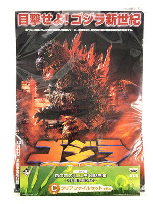 [SEALED] Ichiban-Kuji: GODZILLA Kaiju Planet Prize C: Clear File Set B