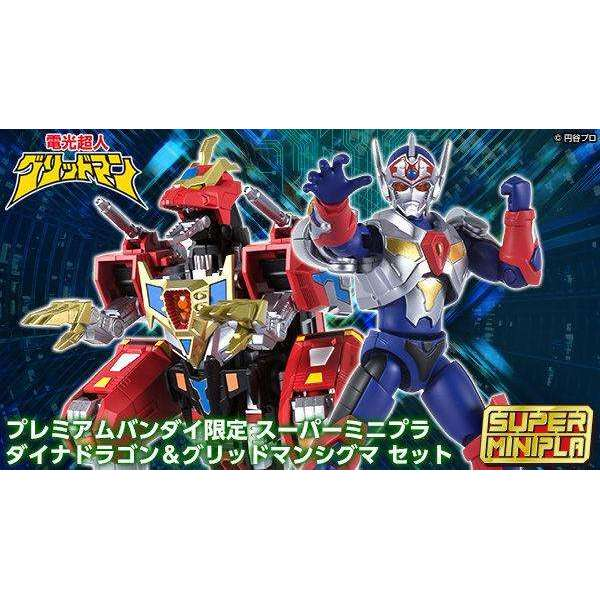 CSTOYS INTERNATIONAL:[CLOSED Feb. 2019] Premium Bandai Exclusive - Super Minipla Dyna Dragon and Gridman Sigma Set (Sep. 23rd - Oct. 07th)