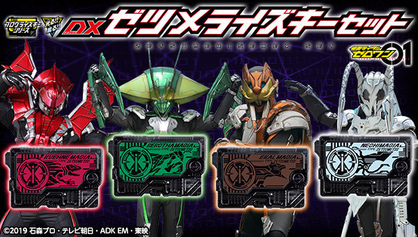 CSTOYS INTERNATIONAL:[Apr. 2020] Premium Bandai Exclusive - Kamen Rider Zero-One DX Zetsumerise Key Set (Nov. 10th - Nov. 24th)