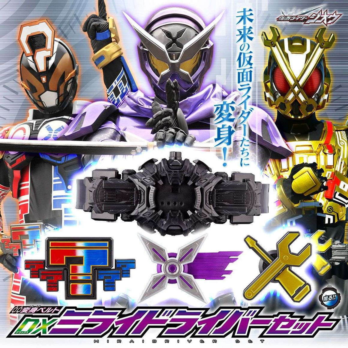 CSTOYS INTERNATIONAL:[Jul. 2019] Premium Bandai Exclusive - Kamen Rider Zi-O DX Mirai Driver Set (Feb. 24th - Mar. 10th)