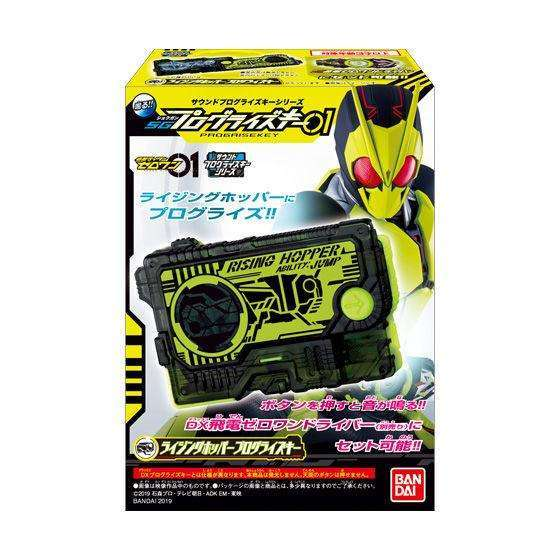 CSTOYS INTERNATIONAL:Kamen Rider 01: Candy Toy SG Progrise Key 01 - 01. Rising Hopper