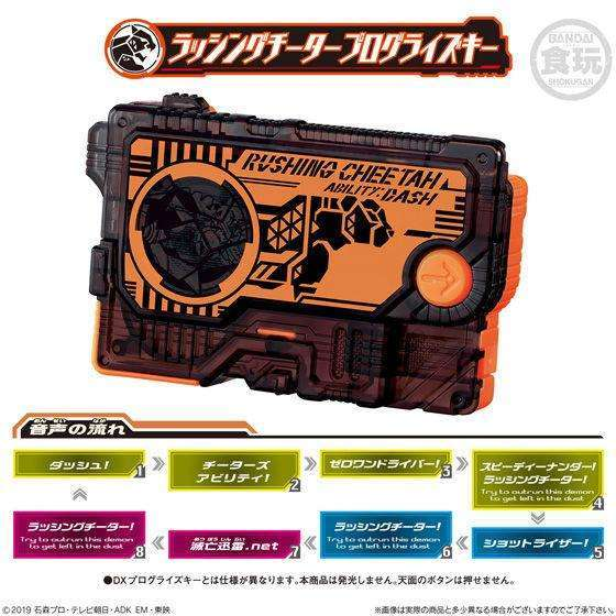 CSTOYS INTERNATIONAL:Kamen Rider 01: Candy Toy SG Progrise Key 01 - 03. Rushing Cheetah