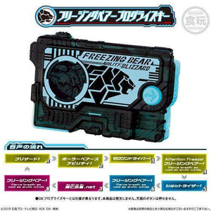 CSTOYS INTERNATIONAL:Kamen Rider 01: Candy Toy SG Progrise Key 02 - 02. Freezing Bear