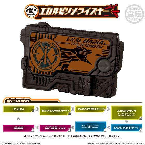 CSTOYS INTERNATIONAL:Kamen Rider 01: Candy Toy SG Progrise Key 02 - 03. Ekal Zetsumerise Key