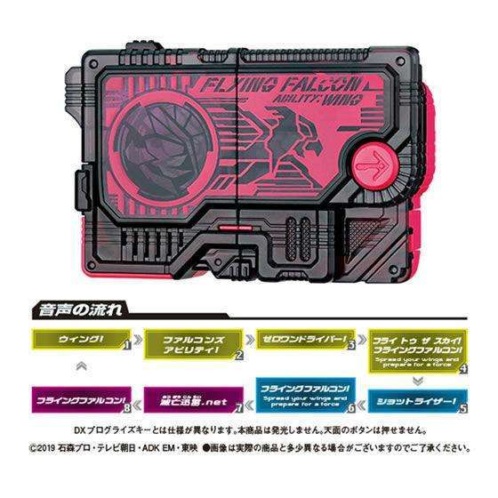 CSTOYS INTERNATIONAL:Kamen Rider 01: Capsule Toy GP Progrise Key 02 - 01. Flying Falcon