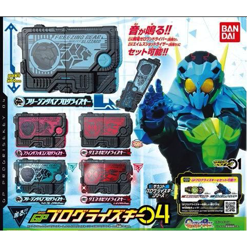 CSTOYS INTERNATIONAL:Kamen Rider 01: Capsule Toy GP Progrise Key 04 - 02. Flying Falcon