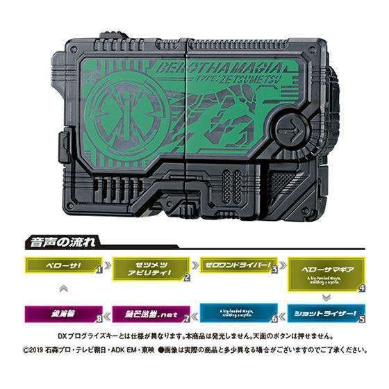 CSTOYS INTERNATIONAL:Kamen Rider 01: Capusule Toy GP Progrise Key 03 - 03. Berotha Zetsumerise Key