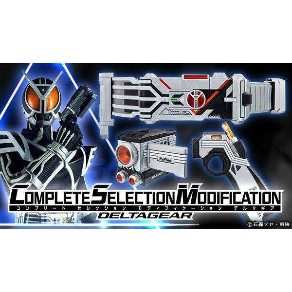 CSTOYS INTERNATIONAL:[Oct. 2019] Premium Bandai Exclusive - Complete Selection Modification Delta Gear (Apr. 21st - May 05th)