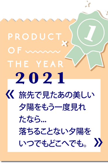 Product of the year