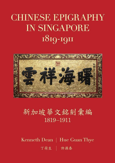Chinese Epigraphy in Singapore: 1819-1911 - Localbooks.sg