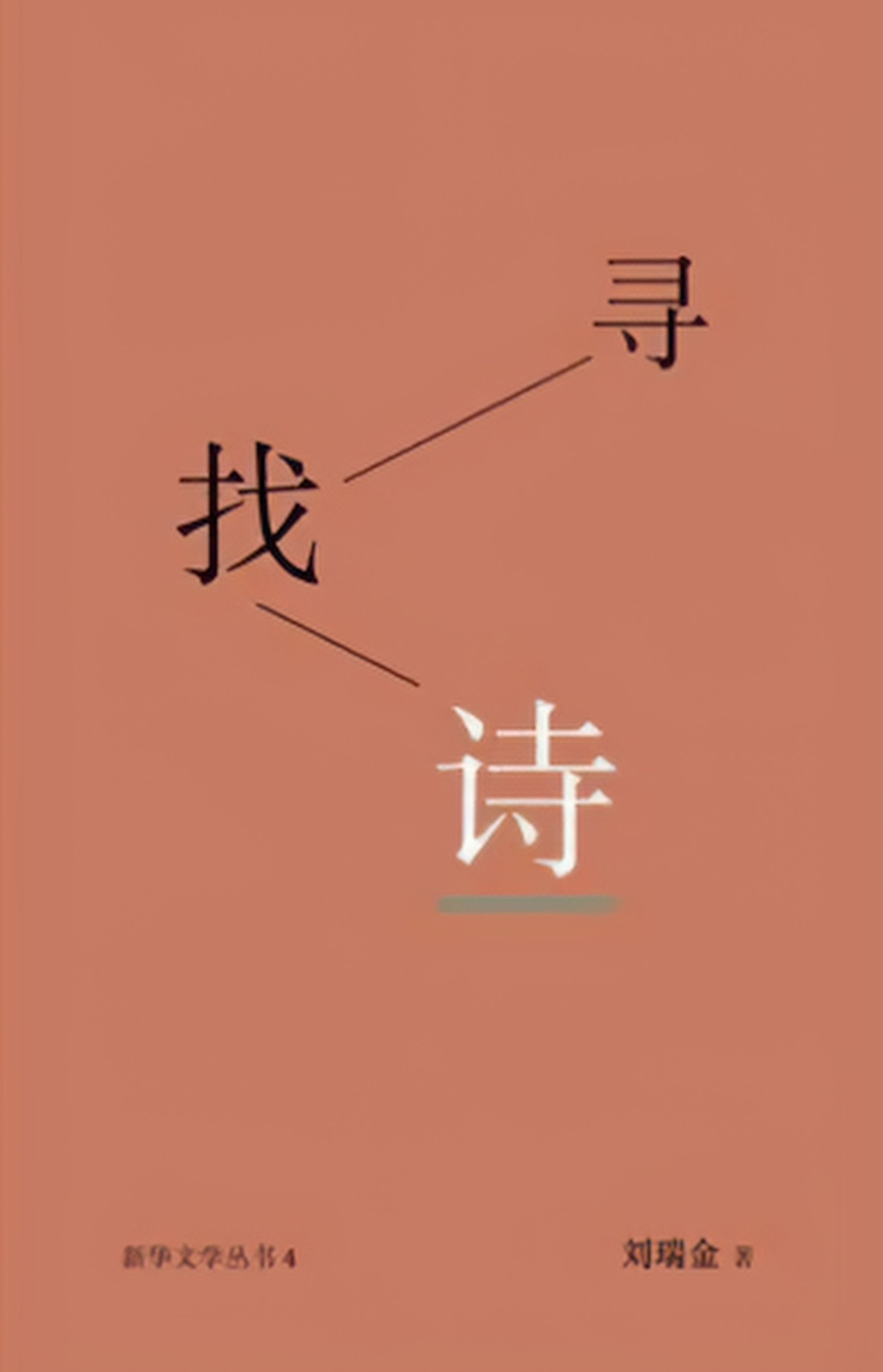 寻找诗 (In Search of Poetry)