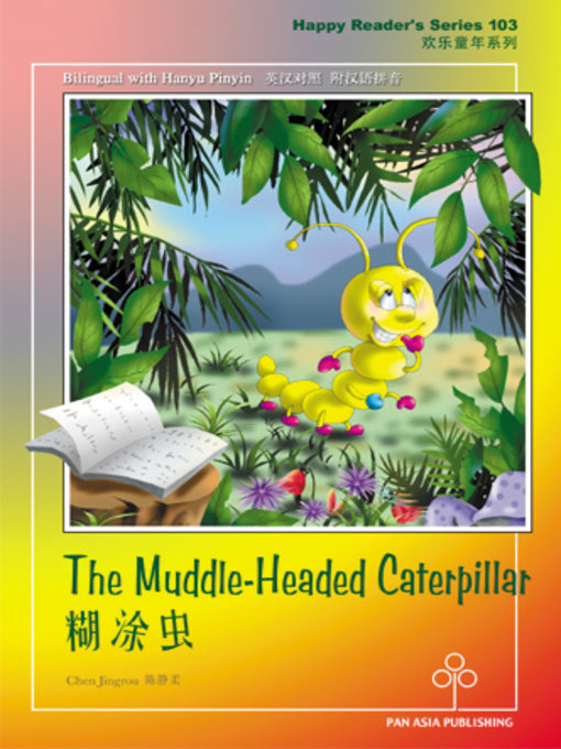 The Muddle-Headed Caterpillar 糊涂虫