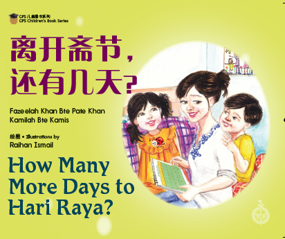 How Many Days to Hari Raya?