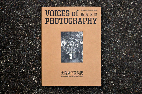 Voice of Photography Magazine 12
