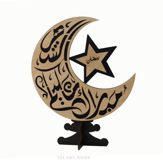 Ramadan Wooden Hillal Decoration a Stand