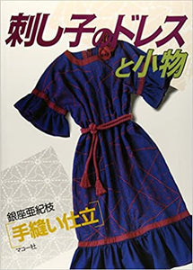 Sashiko Dresses and Accessories (Japanese Language Edition)