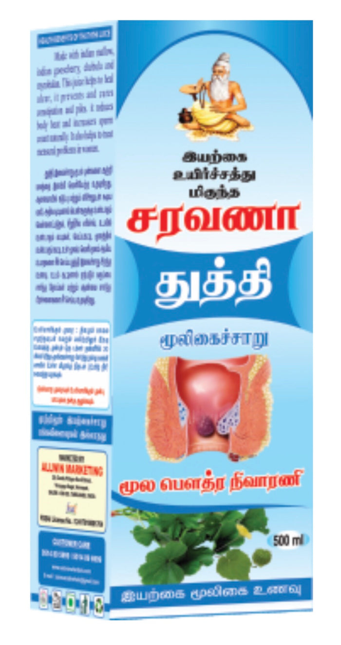 Thuthi Juice (Piles Care)